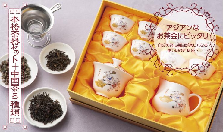 中国茶+本格茶器セット