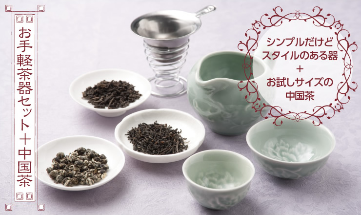 お得な中国茶+茶器セット